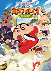 Search netflix Crayon Shin-chan the Movie: Burst Serving! Kung Fu Boys - Ramen Rebellion / 映画クレヨンしんちゃん 爆盛!カンフーボーイズ 拉麺大乱