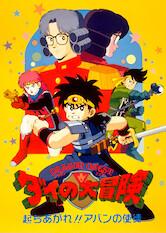 Search netflix Dragon Quest: Great Adventure of Dai!: Disciple of Aban / Doragon kuesuto: Dai no Daiboken Tachiagare!! Aban no Shito