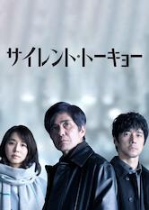 Search netflix Silent Tokyo