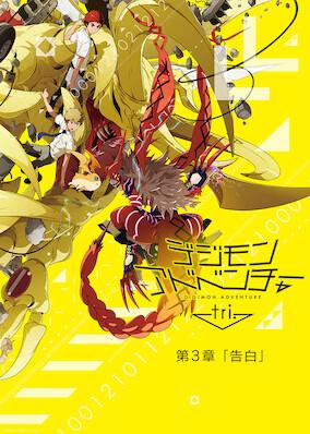 Digimon Adventure tri. Chapter 3: Confession